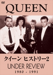 QUEEN/クイーン ヒストリー2 UNDER REVIEW 1980-1991