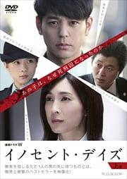 連続ドラマW イノセント・デイズ 上巻