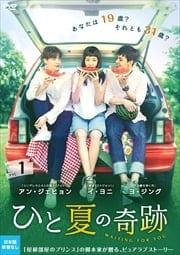 ひと夏の奇跡〜waiting for you Vol.1