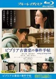 【Blu-ray】ビブリア古書堂の事件手帖