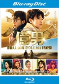 【Blu-ray】億男