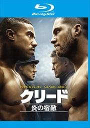 【Blu-ray】クリード 炎の宿敵