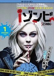 iゾンビ <サード・シーズン> Vol.1