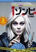 iゾンビ <サード・シーズン> Vol.2