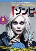 iゾンビ <サード・シーズン> Vol.3