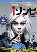 iゾンビ <サード・シーズン> Vol.4