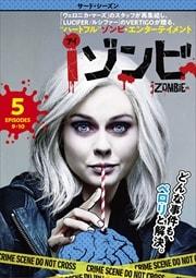 iゾンビ <サード・シーズン> Vol.5