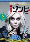 iゾンビ <サード・シーズン> Vol.6