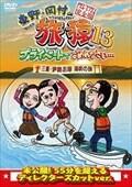 東野・岡村の旅猿13 プライベートでごめんなさい…