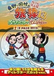 東野・岡村の旅猿13 プライベートでごめんなさい… 三重 伊勢志摩満喫の旅 プレミアム完全版