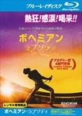 【Blu-ray】ボヘミアン・ラプソディ