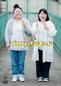 ニッチェ/プリンアラモード