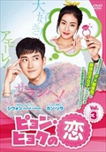 ピョン・ヒョクの恋 vol.3