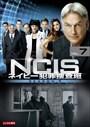 NCIS ネイビー犯罪捜査班 シーズン9 Vol.7