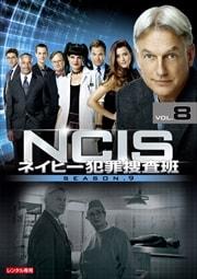 NCIS ネイビー犯罪捜査班 シーズン9 Vol.8