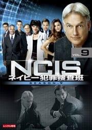 NCIS ネイビー犯罪捜査班 シーズン9 Vol.9