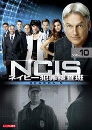NCIS ネイビー犯罪捜査班 シーズン9 Vol.10