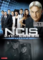 NCIS ネイビー犯罪捜査班 シーズン9 Vol.11