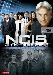 NCIS ネイビー犯罪捜査班 シーズン9 Vol.12