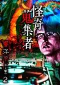 怪奇蒐集者 臨怪 響洋平(DJ響)2
