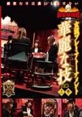 麻雀最強戦2019女流プレミアトーナメント 華麗な技 上巻 A卓