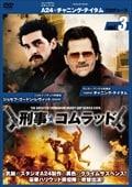 刑事★コムラッド Vol.3