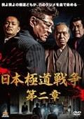 日本極道戦争 第二章