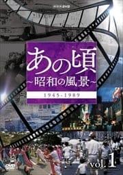あの頃 〜昭和の風景〜 vol.1 1945〜1989