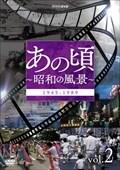 あの頃 〜昭和の風景〜 vol.2 1945〜1989