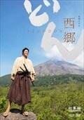 NHK大河ドラマ 西郷どん 総集編 1