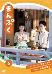 連続テレビ小説 まんぷく 完全版 6
