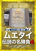ムエタイ 伝説の名勝負 vol.4
