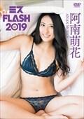 ミスFLASH2019 阿南萌花