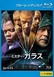 【Blu-ray】ミスター・ガラス