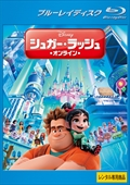 【Blu-ray】シュガー・ラッシュ:オンライン