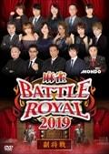 麻雀BATTLE ROYAL 2019 副将戦