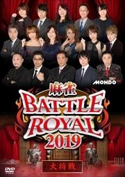 麻雀BATTLE ROYAL 2019 大将戦