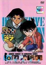 名探偵コナン DVD PART27 vol.4