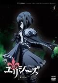 ユリシーズ ジャンヌ・ダルクと錬金の騎士 vol.4