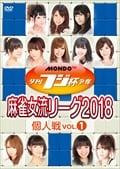 夕刊フジ杯争奪 麻雀女流リーグ2018 個人戦 vol.1