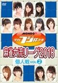 夕刊フジ杯争奪 麻雀女流リーグ2018 個人戦 vol.2