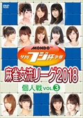 夕刊フジ杯争奪 麻雀女流リーグ2018 個人戦 vol.3