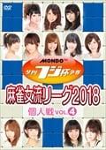夕刊フジ杯争奪 麻雀女流リーグ2018 個人戦 vol.4