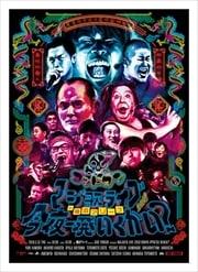 ゴッドタン マジ歌ライブ2018 in横浜アリーナ〜今夜一発いくかい?〜