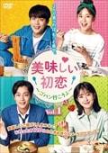 美味しい初恋 〜ゴハン行こうよ〜 vol.1
