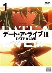 デート・ア・ライブIII 第1巻