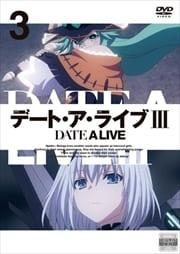 デート・ア・ライブIII 第3巻