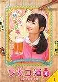 ワカコ酒 Season4 Vol.1