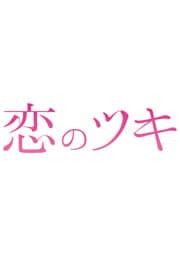恋のツキ 2巻