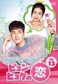 ピョン・ヒョクの恋 vol.13